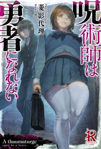 Jujutsushi-Wa-Yuusha-Ni-Narenai